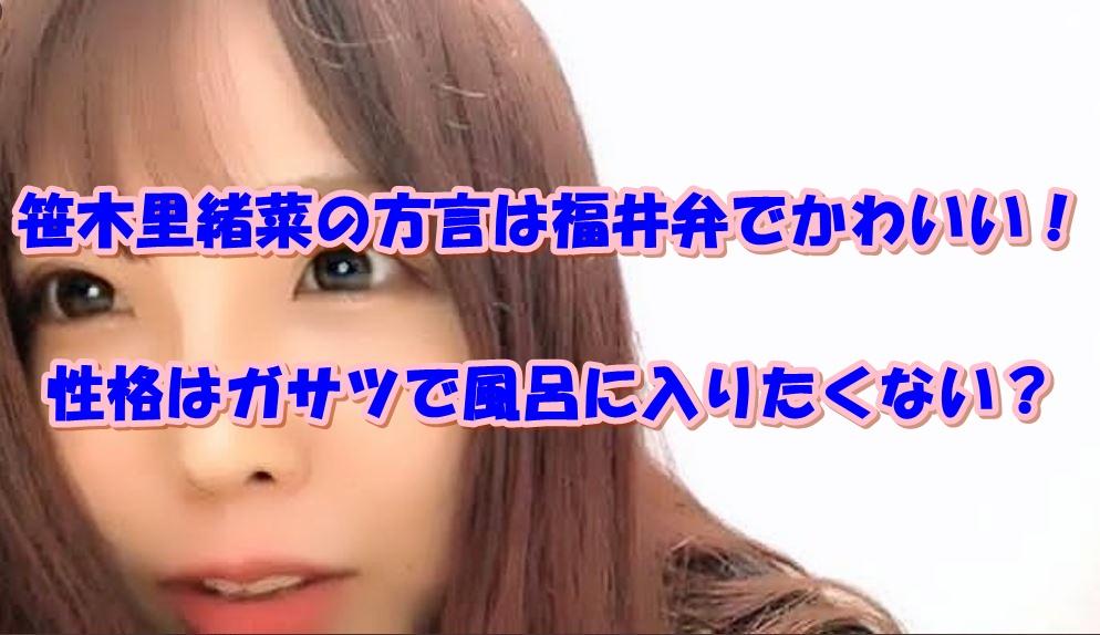 笹木里緒菜 方言 福井弁 かわいい 性格