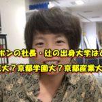 ニッポンの社長 辻 大学 どこ