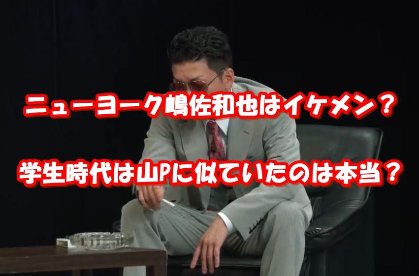 ニューヨーク 嶋佐和也 イケメン 山P