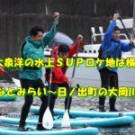 スモール3 大泉洋 SUP ロケ地 横浜