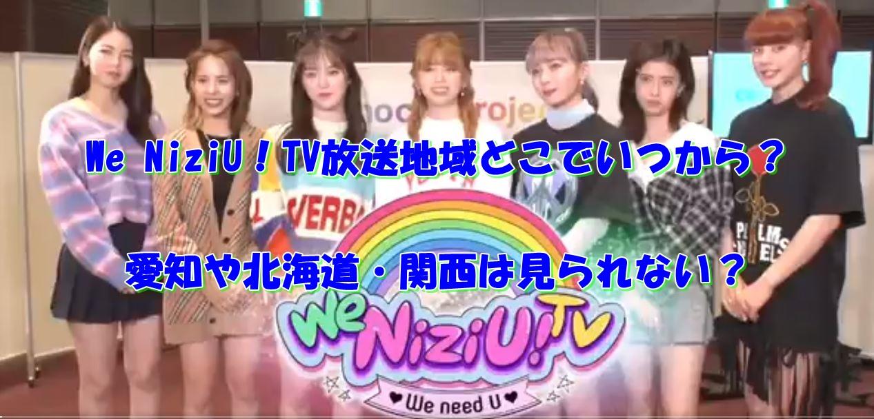 NiziU TV 放送地域 愛知 北海道