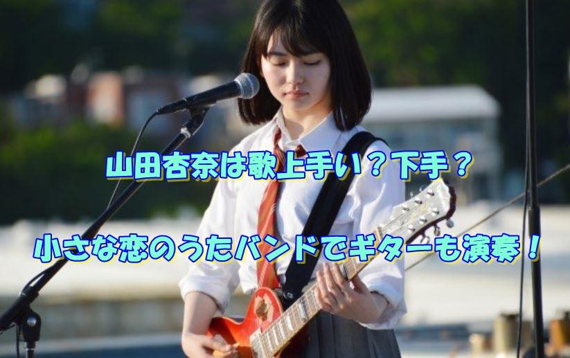 山田杏奈 歌上手い 下手 ギター