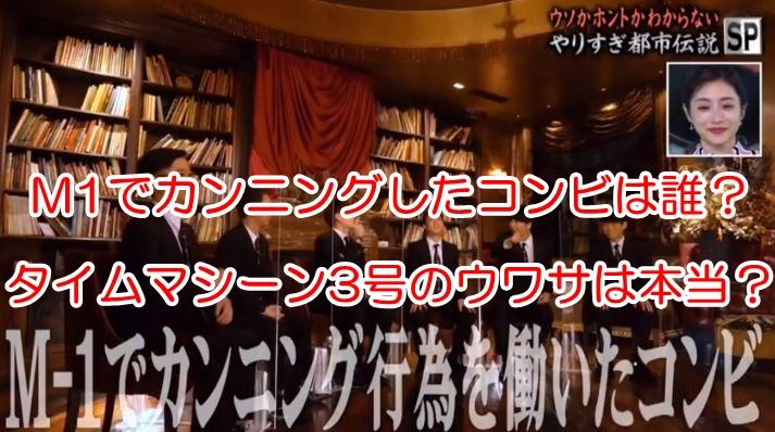 M1 カンニング コンビ 誰 タイムマシーン3号