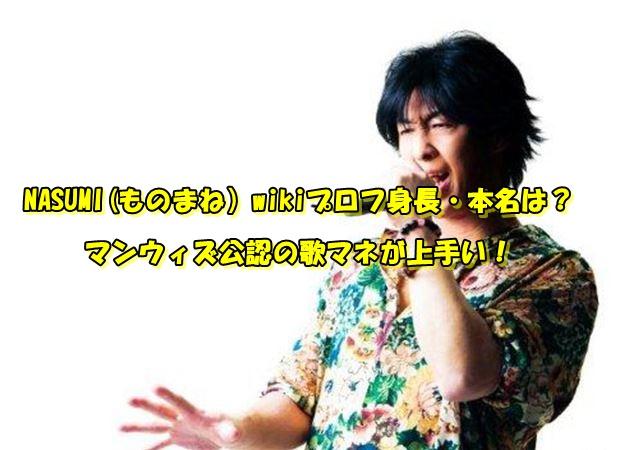 NASUMI wiki ものまね 身長