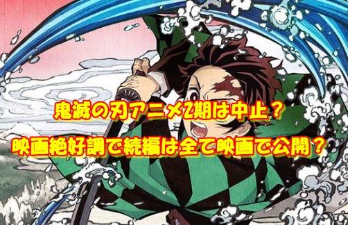 鬼滅の刃 アニメ2期 中止