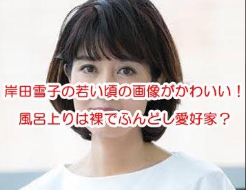 岸田雪子 若い頃 画像