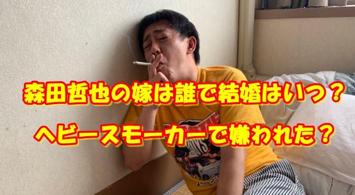さらば青春の光 森田哲也 嫁 結婚