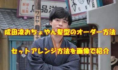 成田凌 おちょやん 髪型 オーダー