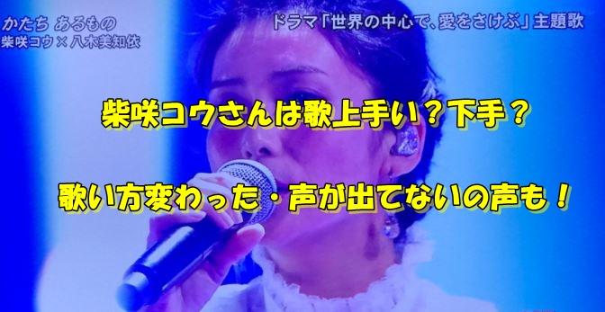 柴咲コウ 歌上手い 下手 歌い方