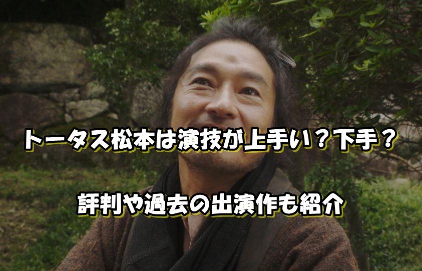 トータス松本 演技 上手い 下手 評判
