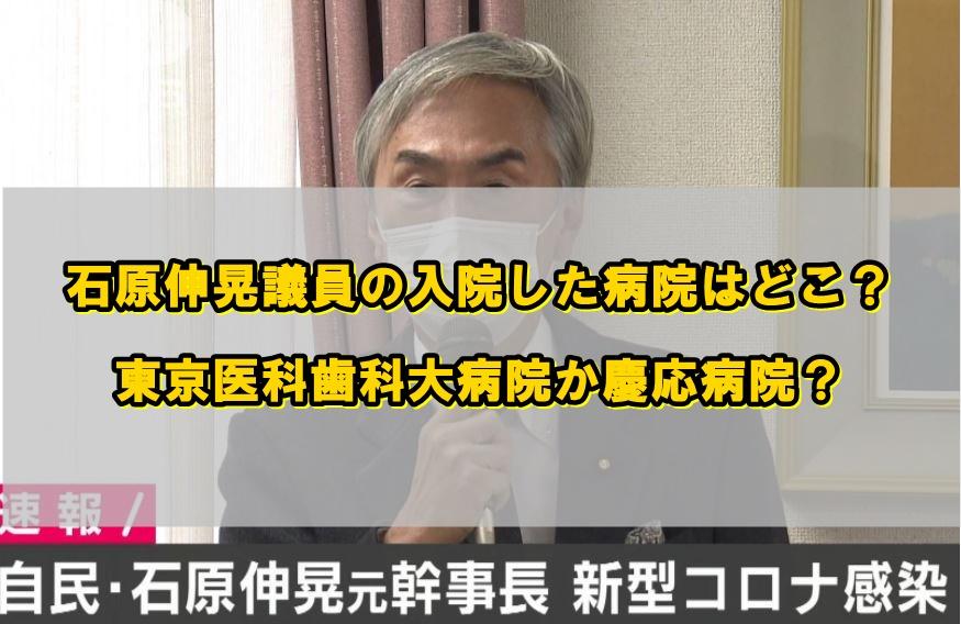 石原伸晃元幹事長 コロナ 病院 どこ