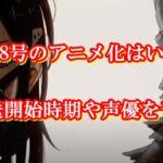 怪獣8号 アニメ化 いつ