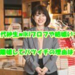 川代紗生 wiki 結婚 離婚