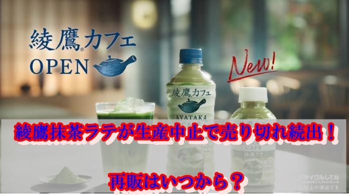 綾鷹抹茶ラテ 生産中止 再販