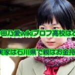 中田乃愛 wiki 実家