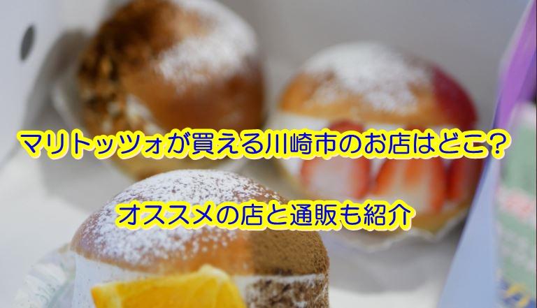 マリトッツォ 川崎 オススメ
