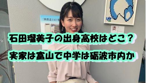 石田瑠美子 高校 どこ
