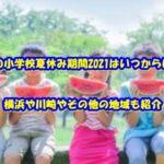 小学校 夏休み期間 神奈川 2021