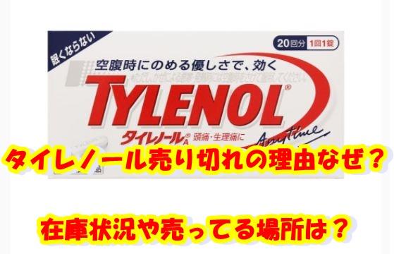 タイレノール 売り切れ なぜ