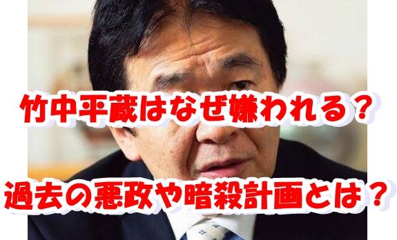 竹中平蔵 何故嫌われる 悪政 暗殺