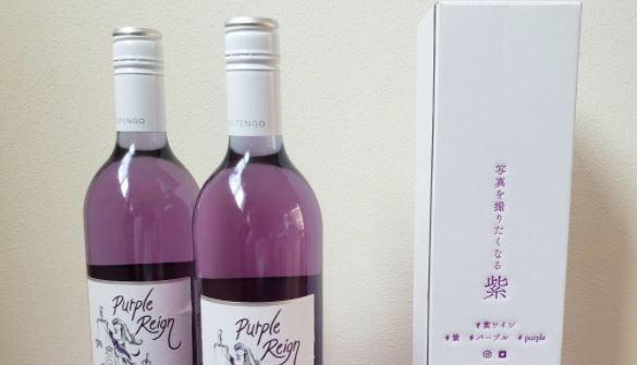 パープルレイン 紫ワイン どこ