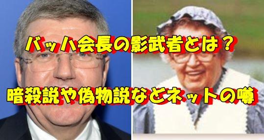 バッハ会長 影武者 暗殺