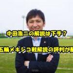 中田浩二 解説 下手