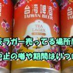台湾紅茶ラガー 売り切れ 売ってる場所