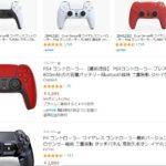 PS4 コントローラ 代わり