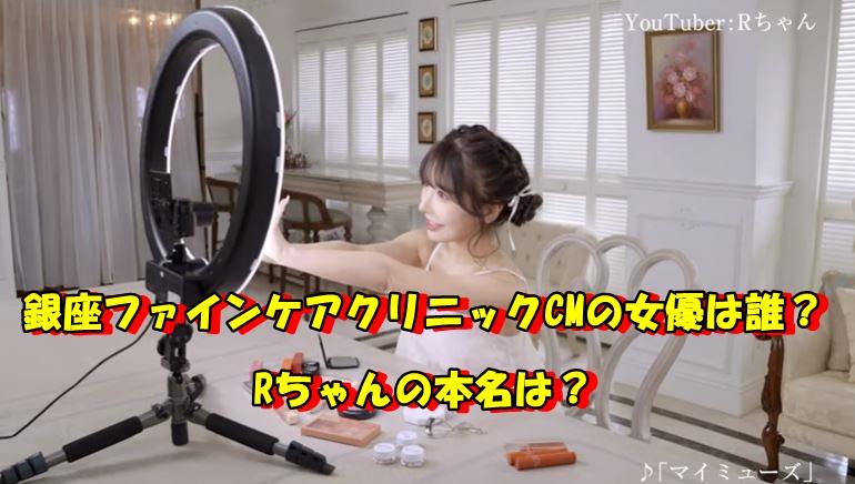 Rちゃん CM 銀座ファインケアクリニック