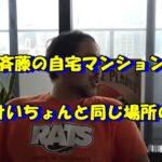 マッコイ斉藤 港区 どこ